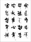 中国汉字0002,中国汉字,中华图片,