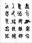中国汉字0004,中国汉字,中华图片,