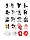 中国汉字0005,中国汉字,中华图片,