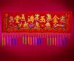 中国风0089,中国风,中华图片,