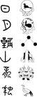 传统文字0016,传统文字,中华图片,象形字