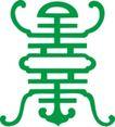 传统文字0021,传统文字,中华图片,传统的文字