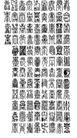 传统文字0022,传统文字,中华图片,中国传统文字