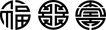 传统文字0032,传统文字,中华图片,艺术字 花形 样式