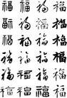 传统文字0033,传统文字,中华图片,字体 书法 楷体