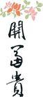 传统文字0037,传统文字,中华图片,