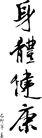 传统文字0042,传统文字,中华图片,书法