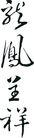 传统文字0043,传统文字,中华图片,传统文字