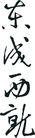 传统文字0049,传统文字,中华图片,