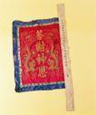 奉神器物0032,奉神器物,中华图片,旗帜 龙纹 文字