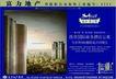 地产广告0035,地产广告,综合,富力地产 海报 主题