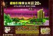 地产广告0037,地产广告,综合,黄金周 住宅 商品楼