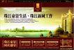 地产广告0040,地产广告,综合,平面设计 平面图 珠江新城