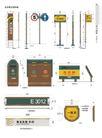 中国标识模板0170,中国标识模板,标识设计,