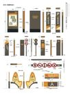 中国标识模板0172,中国标识模板,标识设计,