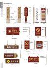 中国标识模板0173,中国标识模板,标识设计,