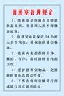 军队制度展板0031,军队制度展板,展板展架,管理规定