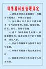 军队制度展板0032,军队制度展板,展板展架,特殊规定