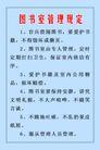 军队制度展板0039,军队制度展板,展板展架,图书室管理规定