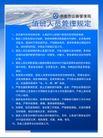 制度类展板0047,制度类展板,展板展架,值班人员 管理规定