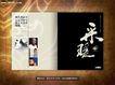 中国元素风格画册集0079,中国元素风格画册集,画册大赏,