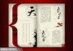 中国元素风格画册集0095,中国元素风格画册集,画册大赏,中国设计风格 大红色