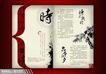 中国元素风格画册集0102,中国元素风格画册集,画册大赏,书页 图文版式