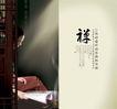中国元素风格画册集0108,中国元素风格画册集,画册大赏,主题 广告人物