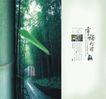 中国元素风格画册集0114,中国元素风格画册集,画册大赏,竹子 小道 丛林