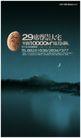 中国元素风格画册集0134,中国元素风格画册集,画册大赏,