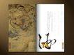 中国元素风格画册集0187,中国元素风格画册集,画册大赏,