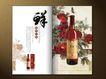 中国元素风格画册集0188,中国元素风格画册集,画册大赏,
