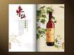 中国元素风格画册集0190,中国元素风格画册集,画册大赏,
