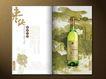 中国元素风格画册集0191,中国元素风格画册集,画册大赏,