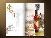 中国元素风格画册集0192,中国元素风格画册集,画册大赏,