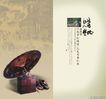 中国元素风格画册集0202,中国元素风格画册集,画册大赏,