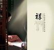 中国元素风格画册集0207,中国元素风格画册集,画册大赏,