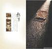 中国元素风格画册集0210,中国元素风格画册集,画册大赏,