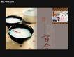 中国元素风格画册集0223,中国元素风格画册集,画册大赏,
