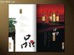 中国元素风格画册集0250,中国元素风格画册集,画册大赏,