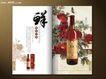 中国元素风格画册集0251,中国元素风格画册集,画册大赏,