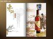 中国元素风格画册集