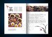 餐饮酒店画册0034,餐饮酒店画册,画册大赏,