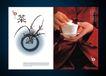 餐饮酒店画册0036,餐饮酒店画册,画册大赏,