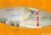 餐饮酒店画册0058,餐饮酒店画册,画册大赏,