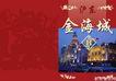 餐饮酒店画册0061,餐饮酒店画册,画册大赏,酒店画册