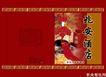 餐饮酒店画册0066,餐饮酒店画册,画册大赏,