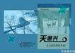 餐饮酒店画册0069,餐饮酒店画册,画册大赏,