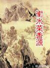 餐饮酒店画册0082,餐饮酒店画册,画册大赏,风景 山水画