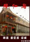 餐饮酒店画册0083,餐饮酒店画册,画册大赏,古建 网页 红灯笼